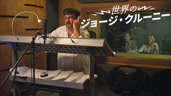 世界のジョージ・クルーニー