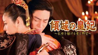 傾城の皇妃 〜乱世を駆ける愛と野望〜