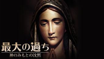 最大の過ち: 神のみもとの沈黙