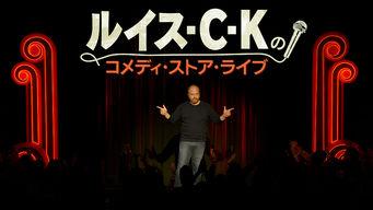 ルイス・C・Kのコメディ・ストア・ライブ