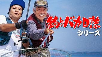 釣りバカ日誌シリーズ