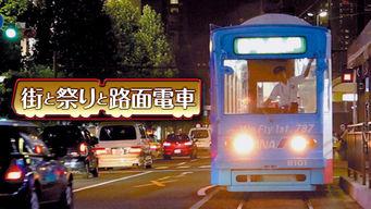 街と祭りと路面電車