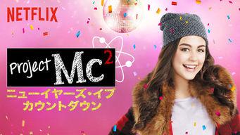 Project Mc²: ニューイヤーズ・イブ・カウントダウン
