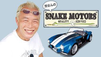 所さんのSnake Motors