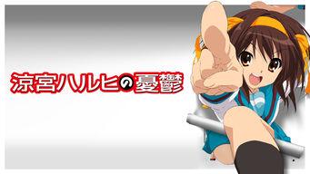 涼宮ハルヒの憂鬱 (2009年放送版)