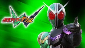 Kamen Rider W(ダブル)