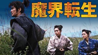 魔界転生 (2003年)