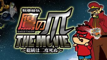秘密結社 鷹の爪  The Movie〜総統は二度死ぬ〜