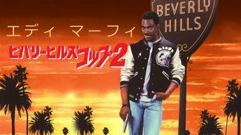 ビバリーヒルズ・コップ2
