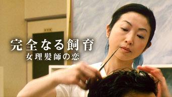 完全なる飼育 女理髪師の恋