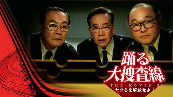 踊る大捜査線 The Movie 3 ヤツらを解放せよ!