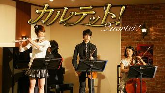 カルテット!~Quartet!~