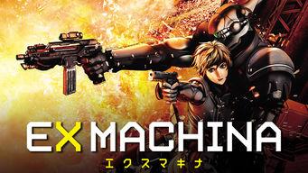 エクスマキナ Ex Machina ーAppleseed Sagaー