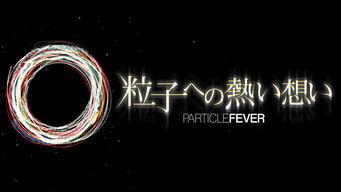 粒子への熱い想い