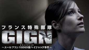 フランス特殊部隊GIGN 〜エールフランス8969便ハイジャック事件〜