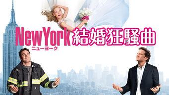 NY結婚狂騒曲