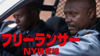 フリーランサー NY捜査線
