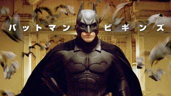 バットマン ビギンズ