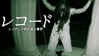 レコード ~シッチェス別荘殺人事件~