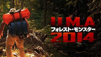 U.M.A. 2014 フォレスト・モンスター
