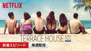 Netflix for Terrace house aloha state