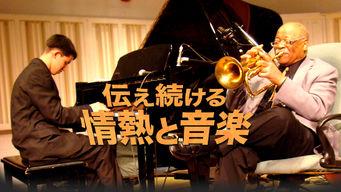 伝え続ける情熱と音楽