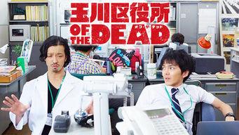 玉川区役所 OF THE DEAD
