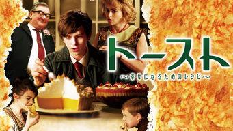 トースト~幸せになるためのレシピ~