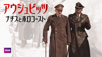 アウシュビッツ ナチスとホロコースト