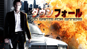 ダウンフォール ~No Saints For Sinners~