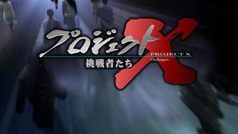 プロジェクトX-挑戦者たち-