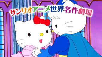 サンリオアニメ世界名作劇場