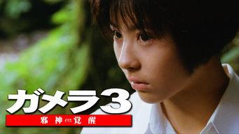 ガメラ3 邪神<イリス>覚醒