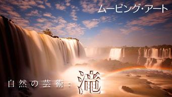 ムービング・アート - 自然の芸術: 滝