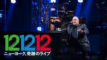 12-12-12 ニューヨーク、奇跡のライブ