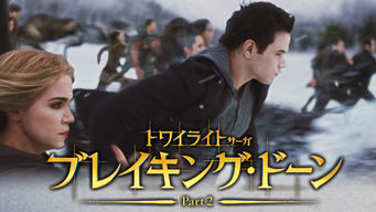 トワイライト・サーガ/ブレイキング・ドーン Part2