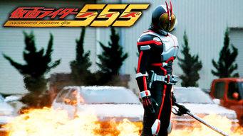 仮面ライダー555 (ファイズ)