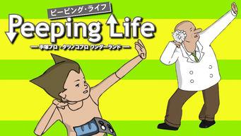 Peeping Life -手塚プロ・タツノコプロ ワンダーランド-