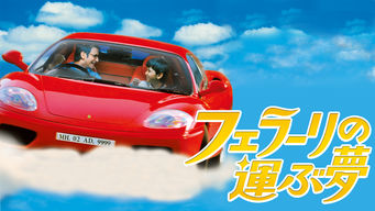 フェラーリの運ぶ夢