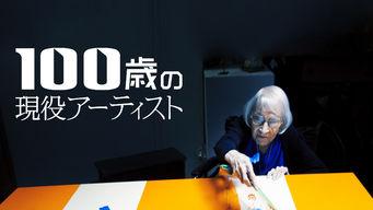 100歳の現役アーティスト