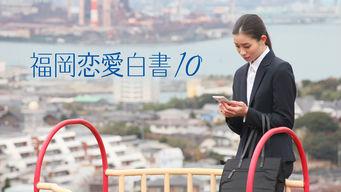 福岡恋愛白書 10