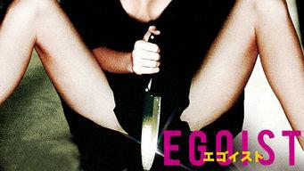 エゴイスト EGOIST