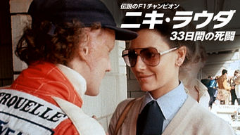 伝説のF1チャンピオン ニキ・ラウダ/33日間の死闘