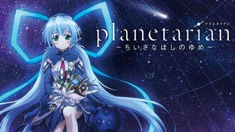 planetarian 〜ちいさなほしのゆめ〜