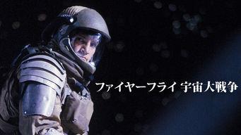 ファイヤーフライ 宇宙大戦争