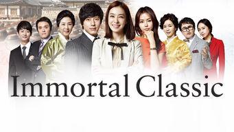 Immortal Classic