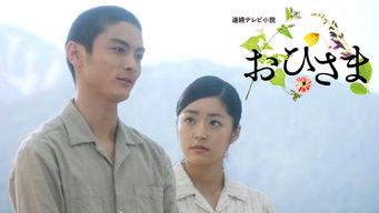 連続テレビ小説 おひさま
