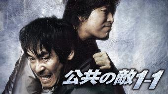 カン・チョルジュン 公共の敵1-1
