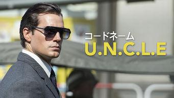 コードネームU.N.C.L.E.