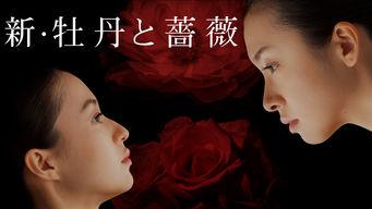 新・牡丹と薔薇